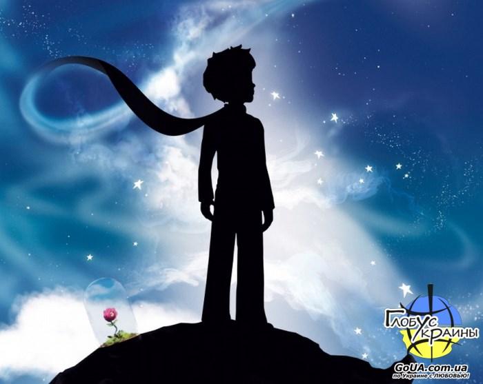 маленький принц планеты звезды