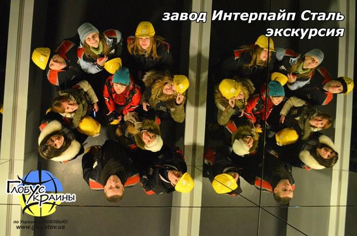 днепр интерпайп сталь глобус украины
