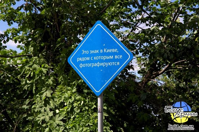 киев экскурсия украина знак