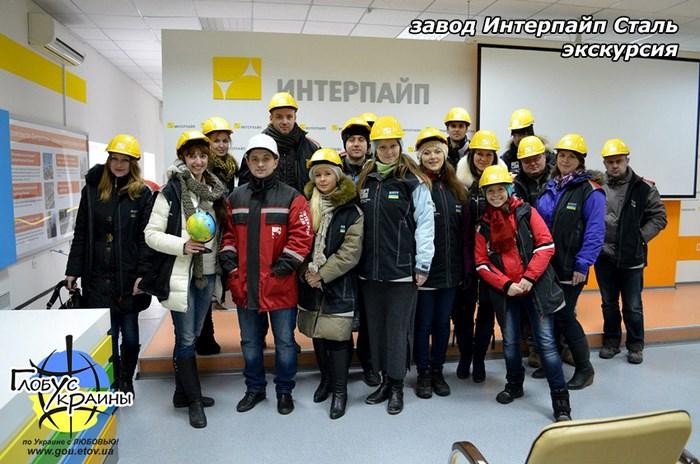 днепр интерпайп сталь экскурсия глобус украины из запорожья