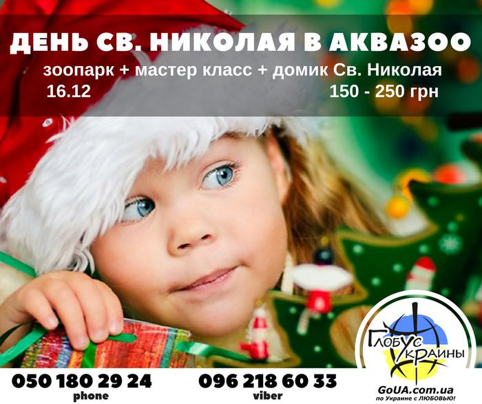 глобус украины день святого николая запорожье аквазоо петрополь