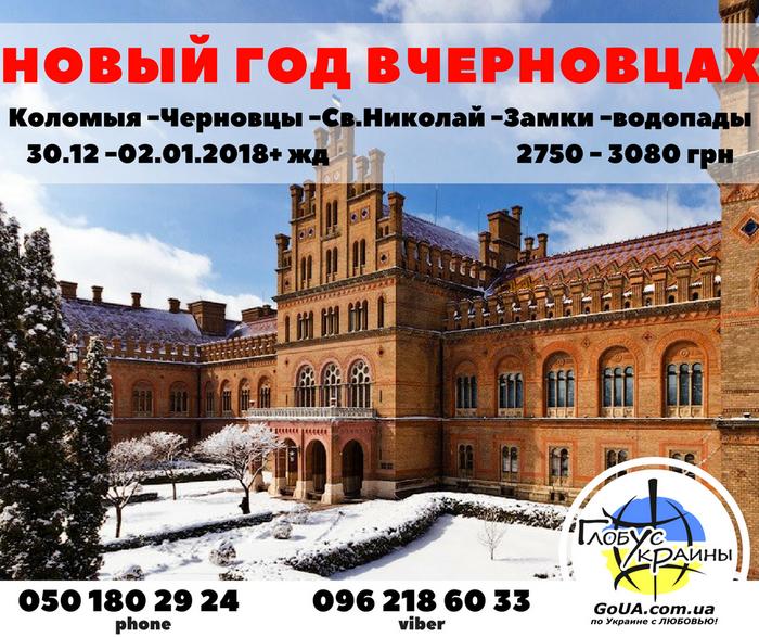 новый год 2018 черновцы из запорожья экскурсия глобус украины
