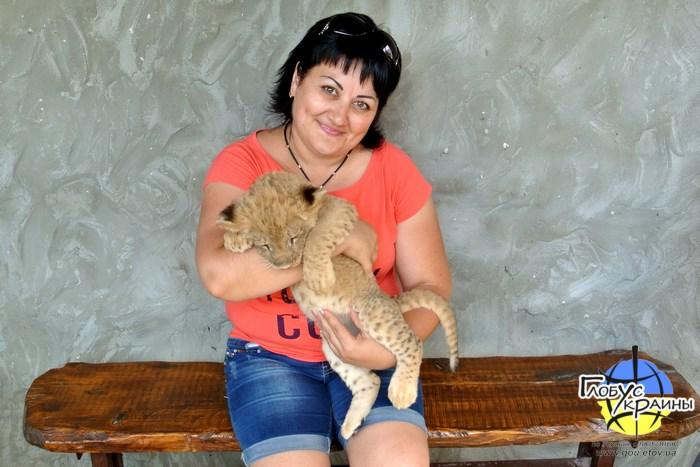 Фото со львенком, экскурсия из Запорожья, Глобус Украины
