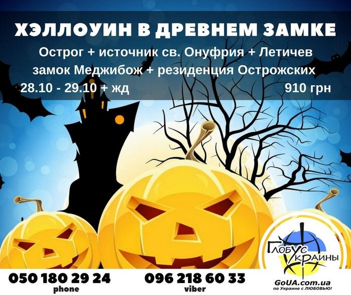 Хеллоуин в меджибож, глобус украины