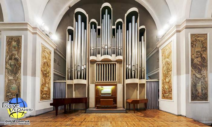 органный зал днепр орган дом органной и камерной музыки