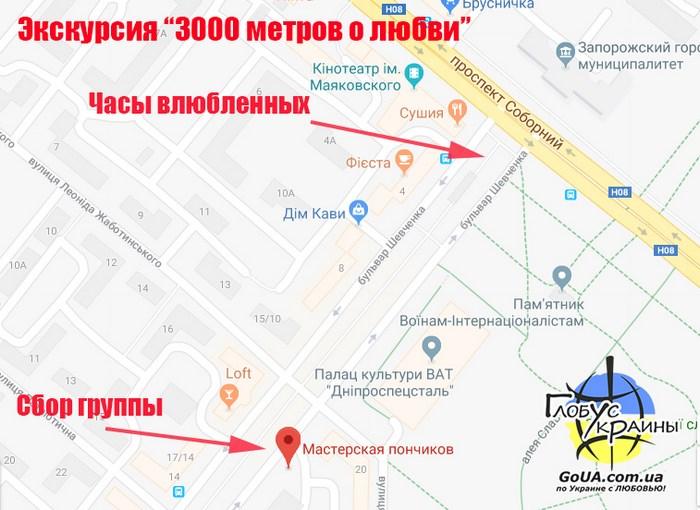 запорожье экскурсия глобус украины карта