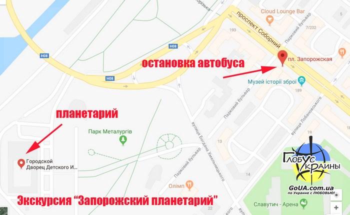 планетарий запорожье карта глобус украины экскурсия