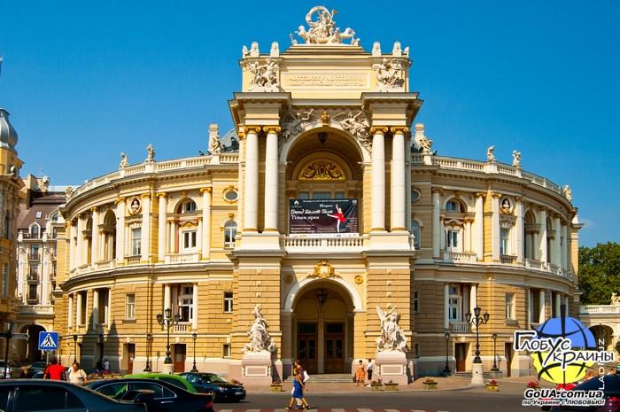 одесса оперный театр глобус украины экскурсия из запорожья