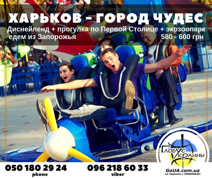 харьков экскурсия из запорожья глобус украины туры выходного дня первая столица экопарк фельдмана диснейленд